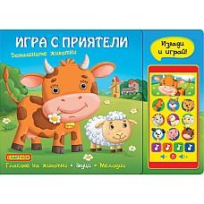 ИГРА С ПРИЯТЕЛИ-ДОМАШНИТЕ ЖИВОТНИ - Книги