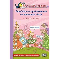 Да четем заедно - ГЕРОЙСКИТЕ ПРИКЛЮЧЕНИЯ НА ПРИНЦЕСА ЛИЛА - Книги