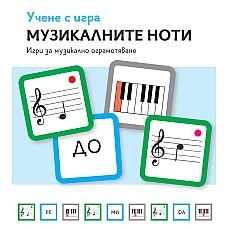 Учене с игра Музикалните ноти