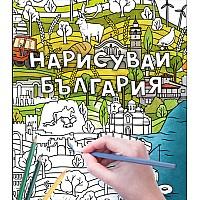 Нарисувай България - детска карта за оцветяване 100x70
