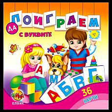 Да поиграем с буквите – книжка с карти