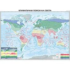 Света - климатични зони